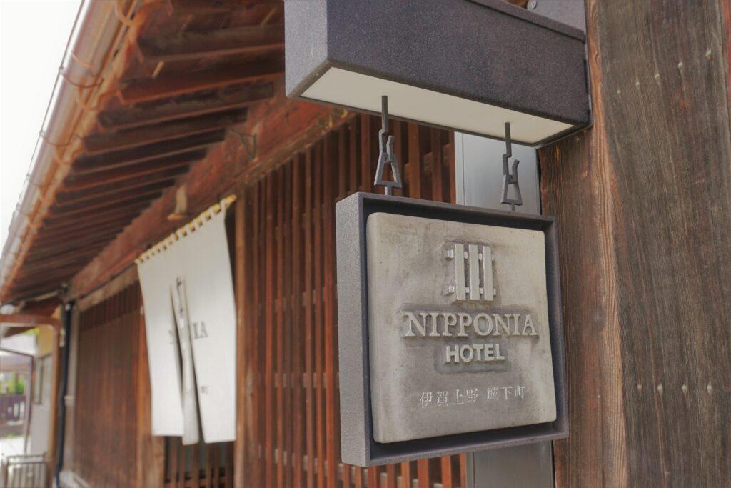 """<span class=""""title"""">【行ってみた】Nipponia Hotel 伊賀上野 城下町のNEW OPENした施設を見学!</span>"""